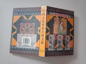 中国古代禁毁小说文库:五色石·八洞天·五凤吟·(精装)