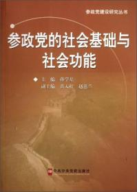 参政党建设研究丛书:参政党的社会基础与社会功能