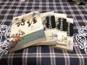 《唐诗三百首》、《宋词三百首》、《元曲三百首》,《诗经》合集