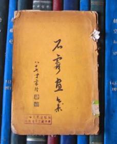 石霞画集【品差】馆书