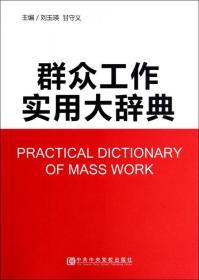 群众工作实用大辞典