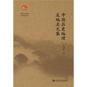 中国历史地理及地名文集
