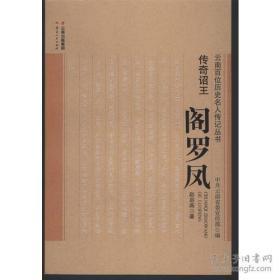 """《传奇诏王——阁罗凤》""""云南百位历史名人传记丛书""""100种之一种"""