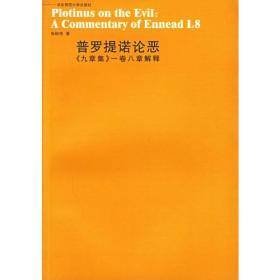 普罗提诺论恶:《九章集》一卷八章解释