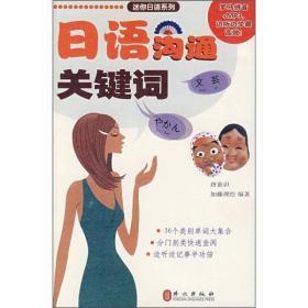 日语沟通关键词