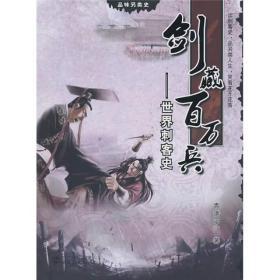 品味另类史:剑藏百万兵·世界刺客史武汉大学青港沉沙9787307080492