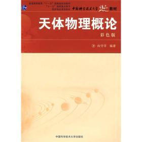 天体物理概论 向守平 中国科学技术大学出版社