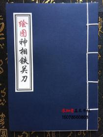 绘图神相铁关刀 上海锦章书局石印本 面相类古籍