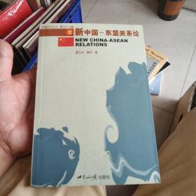 新中国:东盟关系论——东盟研究丛书