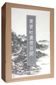 黄宾虹画册百开