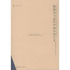 殷海光与近代中国自由主义