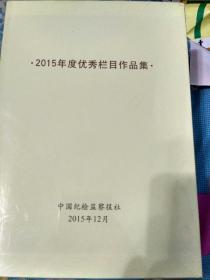 2015年度优秀栏目作品集五本合集未开封