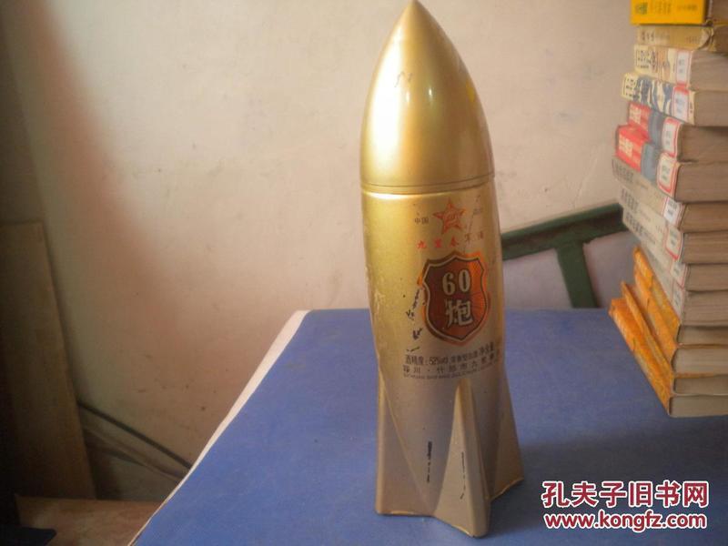 60炮    酒瓶 一个  如图