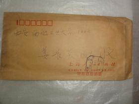 八十年代上海人民出版社信封