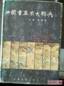 中国书画家大辞典
