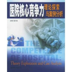医院核心竞争力:理论探索与案例分析  ..