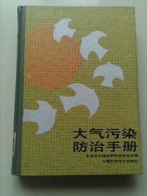大气污染防治手册