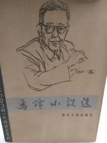 当代作家自选丛书《马烽小说选》一册