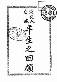 【复印件】半生之回顾-1918年版-