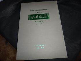 《居延汉简 考释之部》 八开精装
