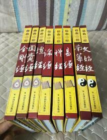 佛教三经,道教三经,儒教三经(8册合售)