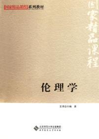 伦理学 9787303141111 王泽应 北京师范大学出版社