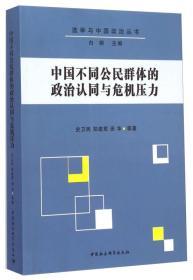 选举与中国政治丛书:中国不同公民群体的政治认同与危机压力