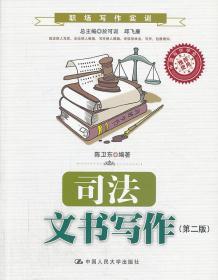 司法文书写作(第二版)(职场写作实训) 9787300177755 陈卫