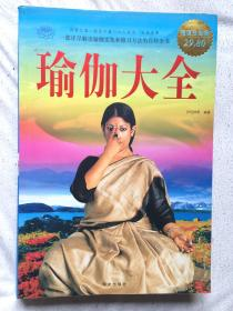 瑜伽大全(一部详尽解读瑜伽文化和修习方法的百科全书)【(超值白金版)10开(28.3X19.7cm)看图见描述】