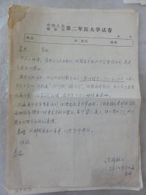 谈祥柏手迹4张(写给姜长英先生)中国科普作家协会理事 第二军医大学教授