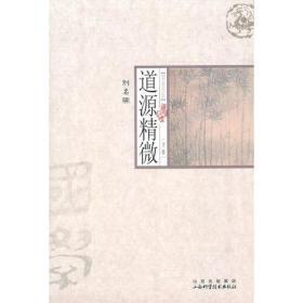 刘名瑞 道源精微(上下) 正版现货9787537737449 j