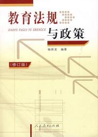 教育法规与政策 9787107205446 杨崇龙著 人民教育出版社