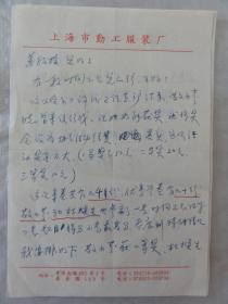 上海 文化娱乐 张伟同手迹(写给姜长英先生)上海市勤工服装厂信笺