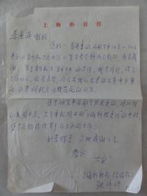 上海科技报总编辑张仲修手迹(写给姜长英先生)
