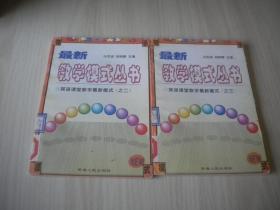 最新教学模式丛书   14,15  英语课堂教学最新模式之二,之三    2本合售