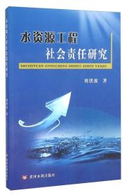 水资源工程社会责任研究