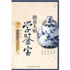 中国当代著名画家丛书--美术人生