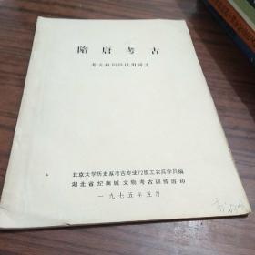 隋唐考古 考古短训班使用讲义 李均明 签名 见图简介
