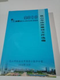 2010法治昆山 昆山市法制建设文件汇编