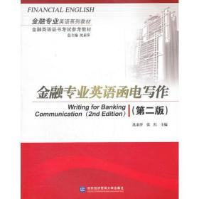 金融专业英语函电写作(第二版)