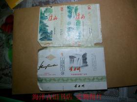 烟标 -- 庐山+黄果树--拆包标 2枚合售