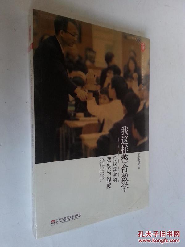 大夏书系·数学教学培训用书·我这样整合数学:寻找数学的宽度与厚度