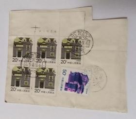 普23民居普通邮票5枚20分1枚50分合售(信销票带厂铭)