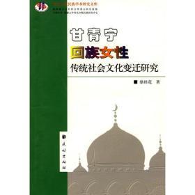 甘青宁回族女性传统社会文化变迁研究