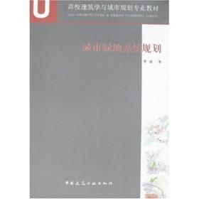 正版二手 城市绿地系统规划  李敏著  中国建筑工业出版社  9787112099085