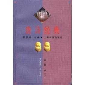 古典之门:唐诗经典
