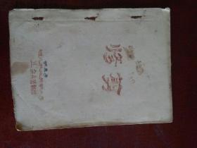 桃树修剪——河北林业劳动大学(油印)延安兵团翻印1968