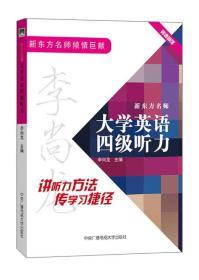 新东方名师大学英语四级听力(新东方名师 一本足以让读者轻松突破听力难题的习题集)