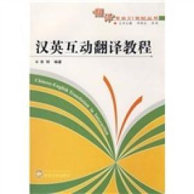 翻译专业2l世纪丛书:汉英互动翻泽教程