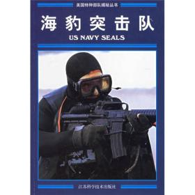 海豹突击队——美国特种部队揭秘丛书 哈尔伯斯塔特 ,丁兰天